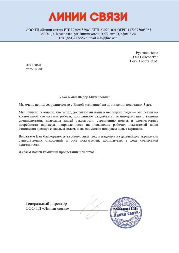 Благодарственное письмо Линии связи_page-0001