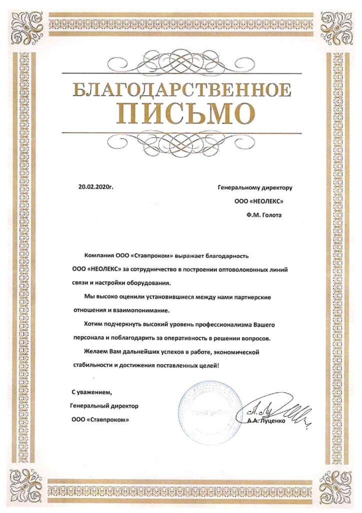 Письмо Ставпроком