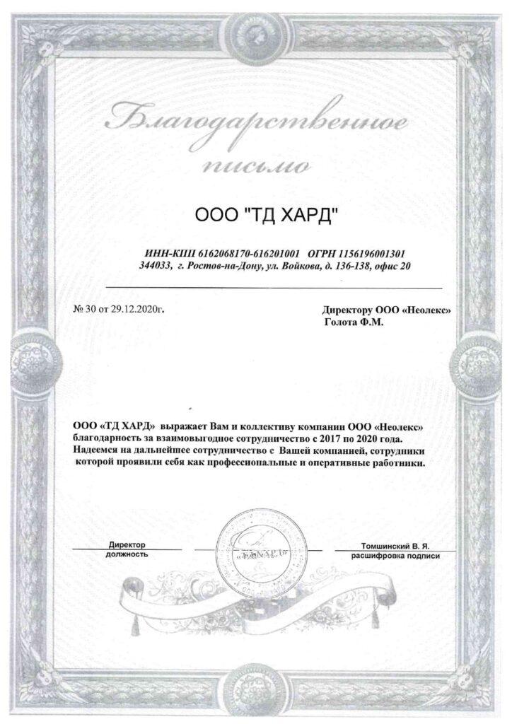 Письмо ТД-ХАРД_page-0001