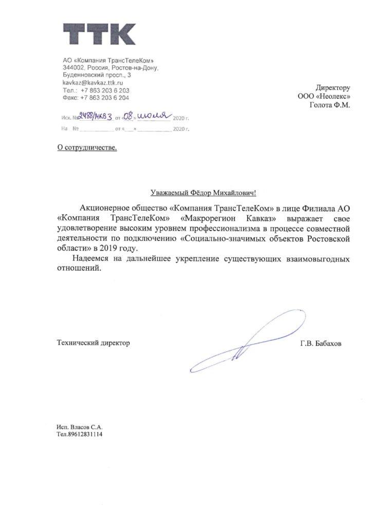 Рекомендательное письмо ТТК